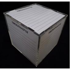 Θήκη εντύπων κύβος  14x15 εκ. από Πλεξιγκλάς