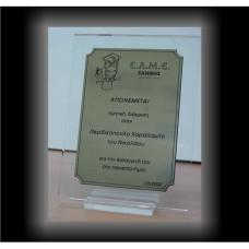 ΠΠ-01 Αναμνηστική Πλακέτα 12 Χ 8 εκ. - Πλεξιγκλάς (plexiglass)