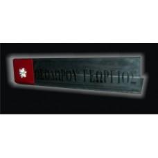 Πλεξιγλκας (Plexiglass) Επιγραφή γραφείου