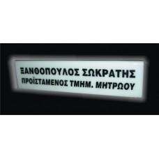 Πλεξιγλκας (Plexiglass) με αυτοκόλλητο - Επιγραφή γραφείου
