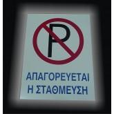 Επιγραφές Απαγόρευσης (3)