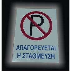 Απαγορεύεται η Στάθμευση - 01