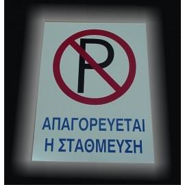Επιγραφές Απαγόρευσης