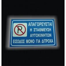 Απαγορεύεται η Στάθμευση - 03